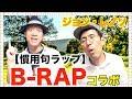 【慣用句ラップPV】 feat. ジョン・レノソ 〜Co.慶応とB-RAP同期が世紀のコラボ〜