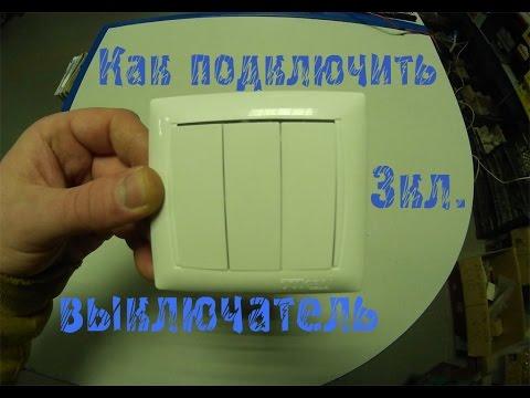 Как подключить трехклавишный выключатель? Как установить в подрозетник?