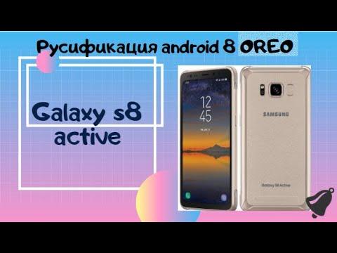 Русификация Samsung Galaxy S8 Active/ Android 8 OREO