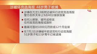 【新加坡大选】涉破坏竞选海报 48岁男子被捕
