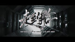 【 走到飛 】- ft. Trout Fresh. ØZI. Julia Wu. Kumachan. B.C.W. Barry. Dwagie (Official Music Video)