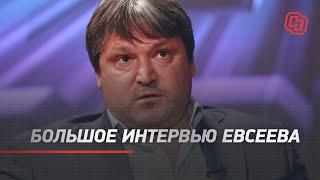ЕВСЕЕВ - о футболе Гвардьолы в ПФЛ, Зинченко и сборной России, знаменитом трюке и Неймаре