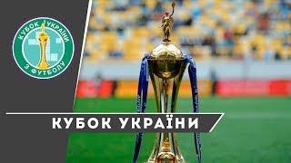 Жеребкування другого попереднього етапу Кубку України сезону-2019/2020