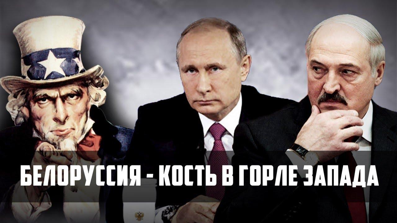 Белоруссия - кость в горле Запада. Кто срывает интеграцию с Россией?