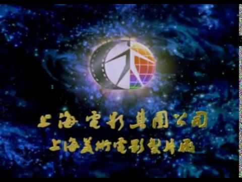 Shanghai Movie Company / Shanghai Art and Film Productions Logo