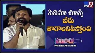 DOP Raju Thota and Editor Vijay speech at Hushaaru Pre Release Event - TV9