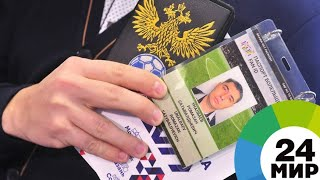 Паспорт болельщика ЧМ-2018 теперь можно получить и в Екатеринбурге - МИР 24