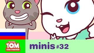 Говорящий Том и Друзья Мини, 32 серия - ЗВЕЗДА СЕЛФИ