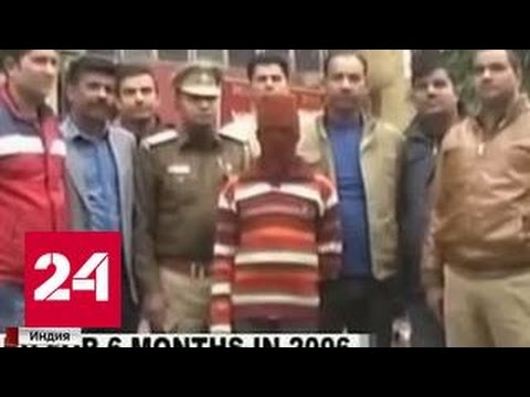 В Индии поймали маньяка-педофила, изнасиловавшего сотни детей - Видео онлайн