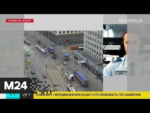 """""""Утро"""": дороги столицы стали свободнее на 70% - Москва 24"""