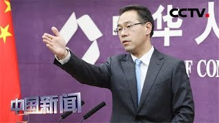 [中国新闻] 中国商务部:区域全面经济伙伴关系协定第26轮谈判取得积极进展 | CCTV中文国际