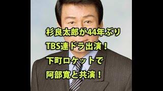 杉良太郎が44年ぶりTBS連ドラ出演「下町ロケット」で阿部寛と共演! 歌...