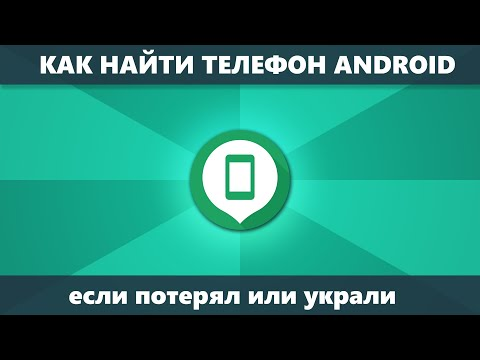 Как найти телефон Android и Samsung потерянный или украденный