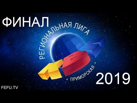 Финал Приморской лиги Международного союза КВН 2019