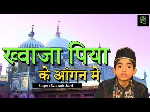 ख्वाजा पिया के आंगन मे !! Full Audio Song Qawwali    Rais Anis Sabri    JUST QAWWALI