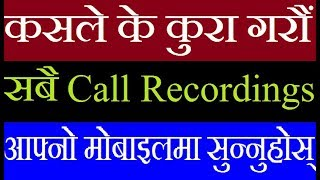 How to Listen Any Mobile Call Recordings on Your Phone | In Nepali | By Dish Link Nepal