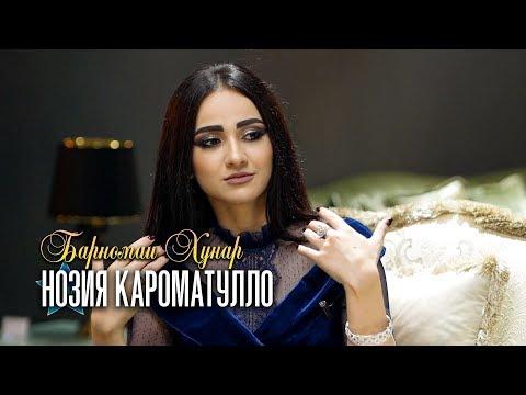 Барномаи Хунар бо Нозия Кароматулло (ПУРРА)