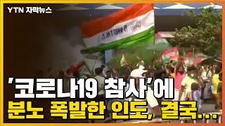 [자막뉴스] '코로나19 참사'에 분노 폭발한 인도, 결국... / YTN