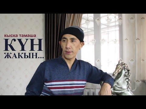 Нурбек Юлдашев/Кыска тамаша/КҮН ЖАКЫН/