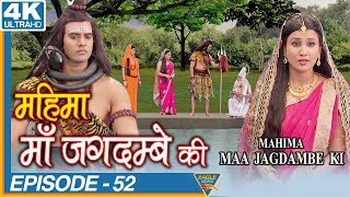 Mahima Maa Jagdambe Ki (महिमा माँ जगदम्बे की) Hindi Serial Episode 52 || Eagle Entertainments