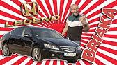 Bri4ka Honda Legend - Легендата!