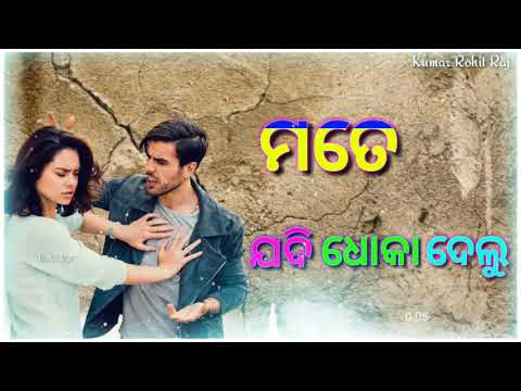 new-odia-whatsapp-status-video-💓-new-odia-ringtone-🎶//new-human-sagar-whatsapp-status-video//♥😭2021