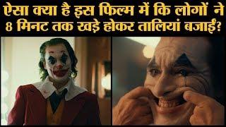 Heath Ledger के निभाए  कल्ट कैरेक्टर के Villain बनने के पीछे की कहानी दिखाएगी Joker Film