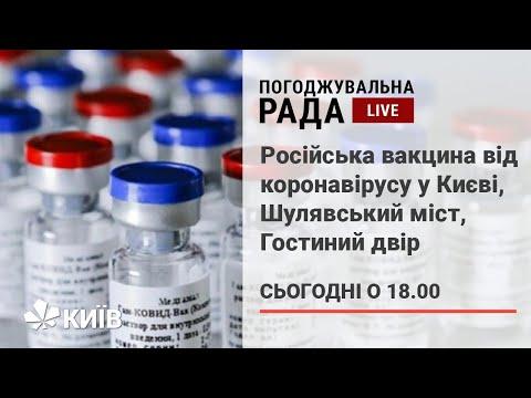 Російська вакцина від коронавірусу у Києві, Шулявський міст, Гостиний двір #Погоджувальна Рада