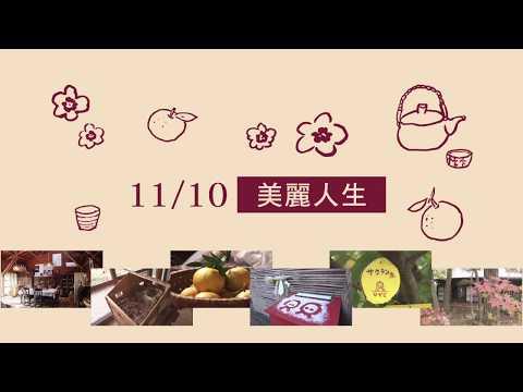 《積存時間的生活》電影預告 11/10美麗人生