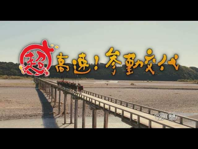 映画『超高速!参勤交代』予告編