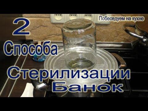 Стерилизация банок за 5 минут! 2 способа стерилизации!