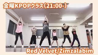 【仙台 金曜日K-POP Red Velvet/Zimzalabim