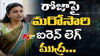 నంద్యాల ఉప ఎన్నికలో వైసీపీ ఓటమికి రోజా వ్యాఖ్యలే కారణమా  NTV