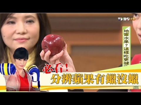 必看!如何分辨「蘋果」有蠟沒蠟!健康2.0
