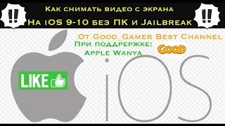 Как снимать видео с экрана iOS 9 и iOS 10 без ПК и Jailbreak(️КАНАЛ- Apple Wanya ----- https://www.youtube.com/user/vcevce1210 ---- ВСЕ ПРО Apple/iOS ⭐   Ссылка на программу: http://iinstaller.net Моя групп..., 2016-09-27T09:09:23.000Z)