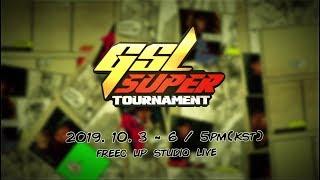 [ENG] 2019 GSL SuperTournament II Day4 (Ro4-Finals)