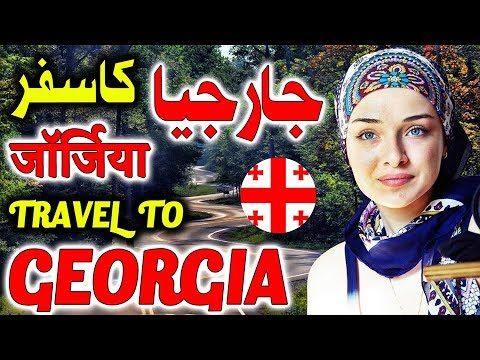 Travel To Georgia | Full History And Documentary About Georgia In Urdu & Hindi | جارجیا کی سیر