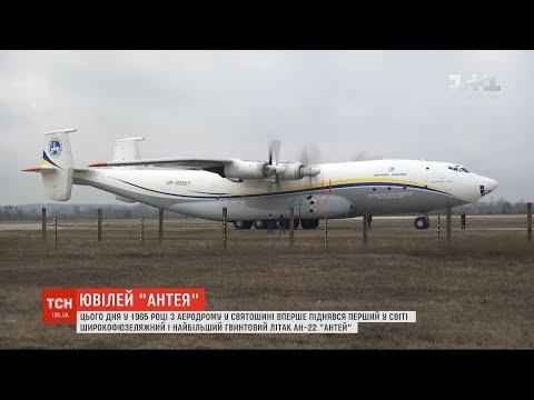 Найбільший у світі гвинтовий літак Ан-22 відзначає 55 років з дня першого польоту