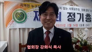 (사단법인) 나사랑 자살 방지협회 제6회정기총회 202…