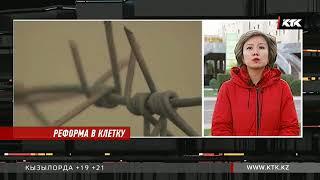 Тюрьмы в Казахстане строить не будут