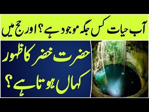 Aab-e-Hayat Kis Jgha Mojood Hai? | حج کے دوران حضرت خضر کا ظہور کہاں ہوتا ہے