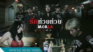 รักห่วยห่วย - Morca (มอค่า)【มิวสิควีดีโอ Official MV】