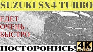 Suzuki SX4. Круче Витары Турбо S - Range Rover ы ее боятся!