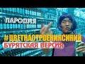 Филипп Киркоров Цвет настроения синий БУРЯТСКАЯ ВЕРСИЯ mp3