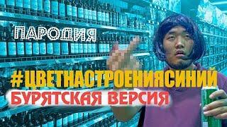 Филипп Киркоров - Цвет настроения синий (БУРЯТСКАЯ ВЕРСИЯ)