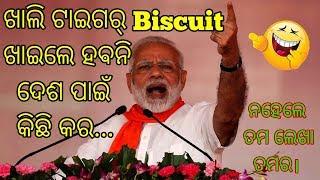 Republic Day Special Khanti Berhampuriya Narendra Modi Odia Funny Comedy Video    Berhampur Aj..