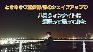 ときめき♡宣伝部の恋のシェイプアップ♡を宣伝部員が踊ってみた.
