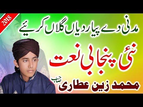 Muhammad Zain Atari New Naat 2018_Madni dy Piar Diyan Galan Kriey _ By Sialvi HD Movies