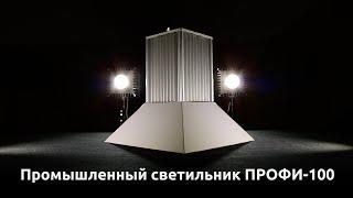 Промышленный светодиодный светильник ПРОФИ-100(Купольный промышленный светильник предназначен для использования в цехах и на производствах с высотой..., 2015-12-02T12:37:26.000Z)