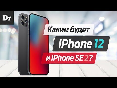 IPhone 12, даёшь сразу 4 штуки! | Droider Show